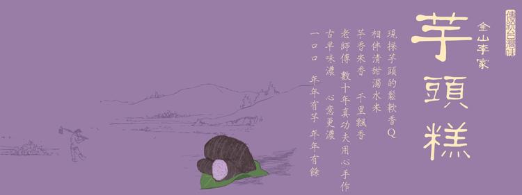 金山李家芋頭糕_富品家官網 Banner_750px