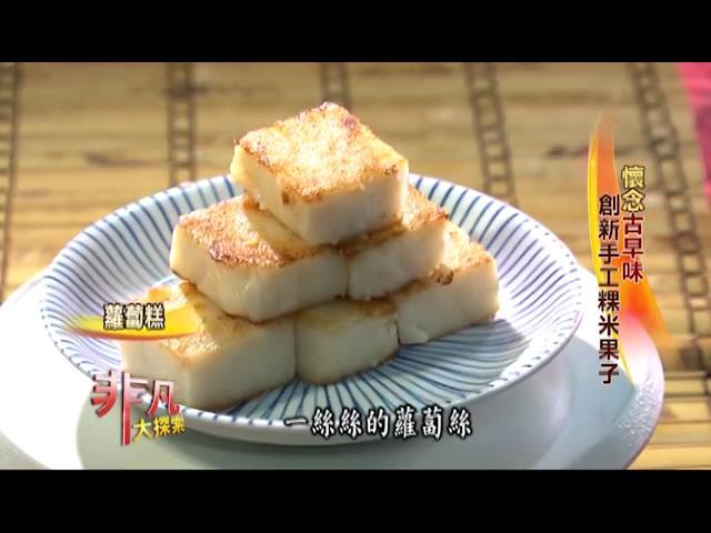 非凡大探索 懷念古早味2.創新手工粿米果子 - YouTube (480p)_201571722136