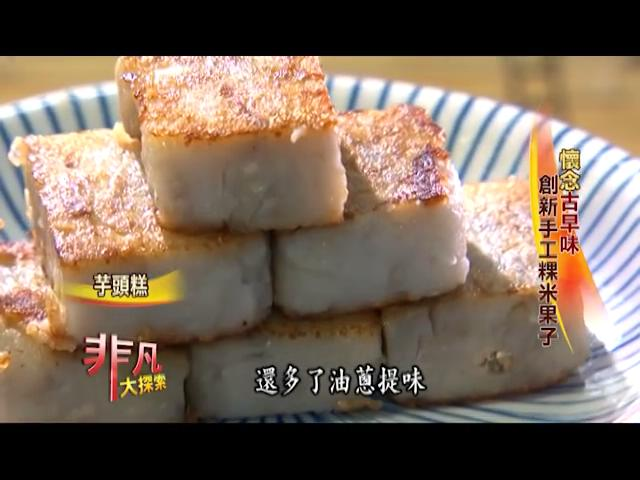 非凡大探索 懷念古早味2.創新手工粿米果子 - YouTube (480p)_201571722156