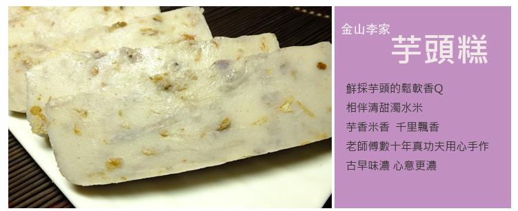 20130110-芋頭糕商品頁_03