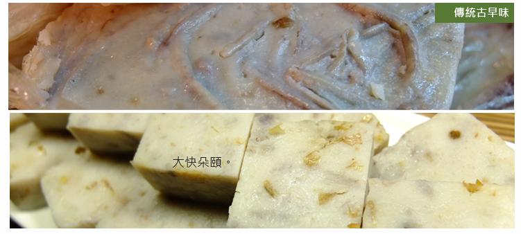 20130110-芋頭糕商品頁_07