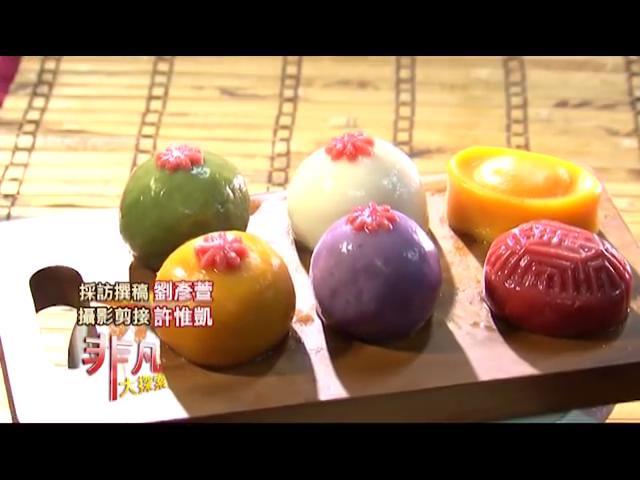非凡大探索 懷念古早味2.創新手工粿米果子 - YouTube (480p)_201571722010