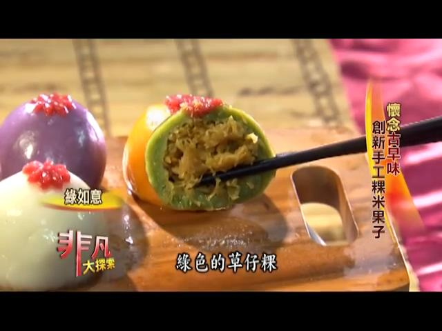 非凡大探索 懷念古早味2.創新手工粿米果子 - YouTube (480p)_2015717223649