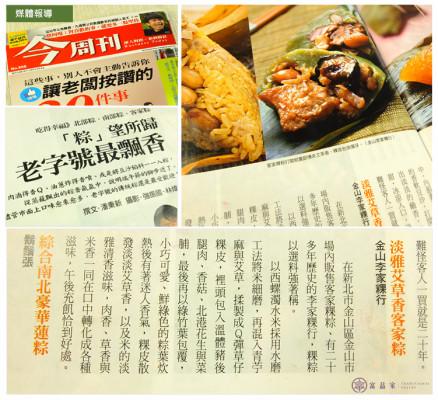 20130610-今週刊報導頁拷貝-438x400