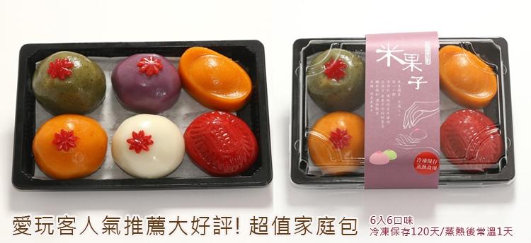 6味綜合米果子家庭包 5盒 (含運組)