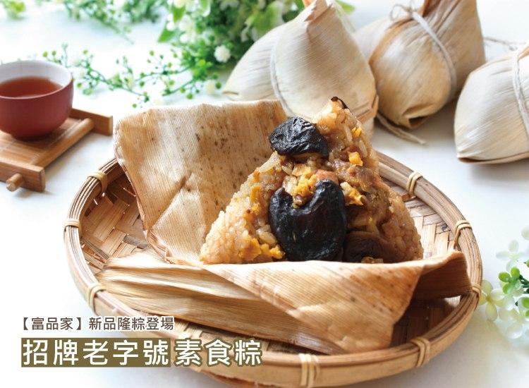 端午限定-招牌清香素食粽(含運組)